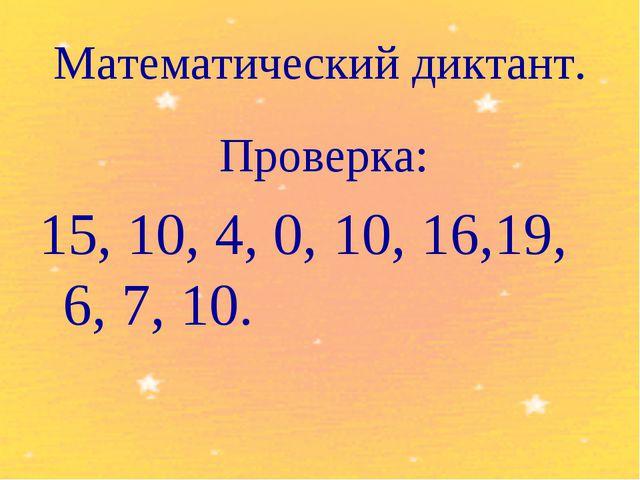 Математический диктант. Проверка: 15, 10, 4, 0, 10, 16,19, 6, 7, 10.