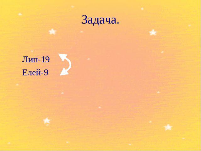 Задача.  Лип-19 Елей-9