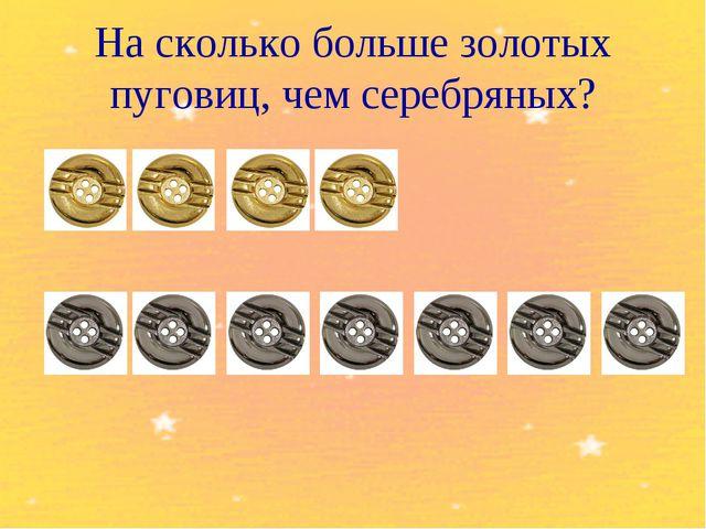 На сколько больше золотых пуговиц, чем серебряных?