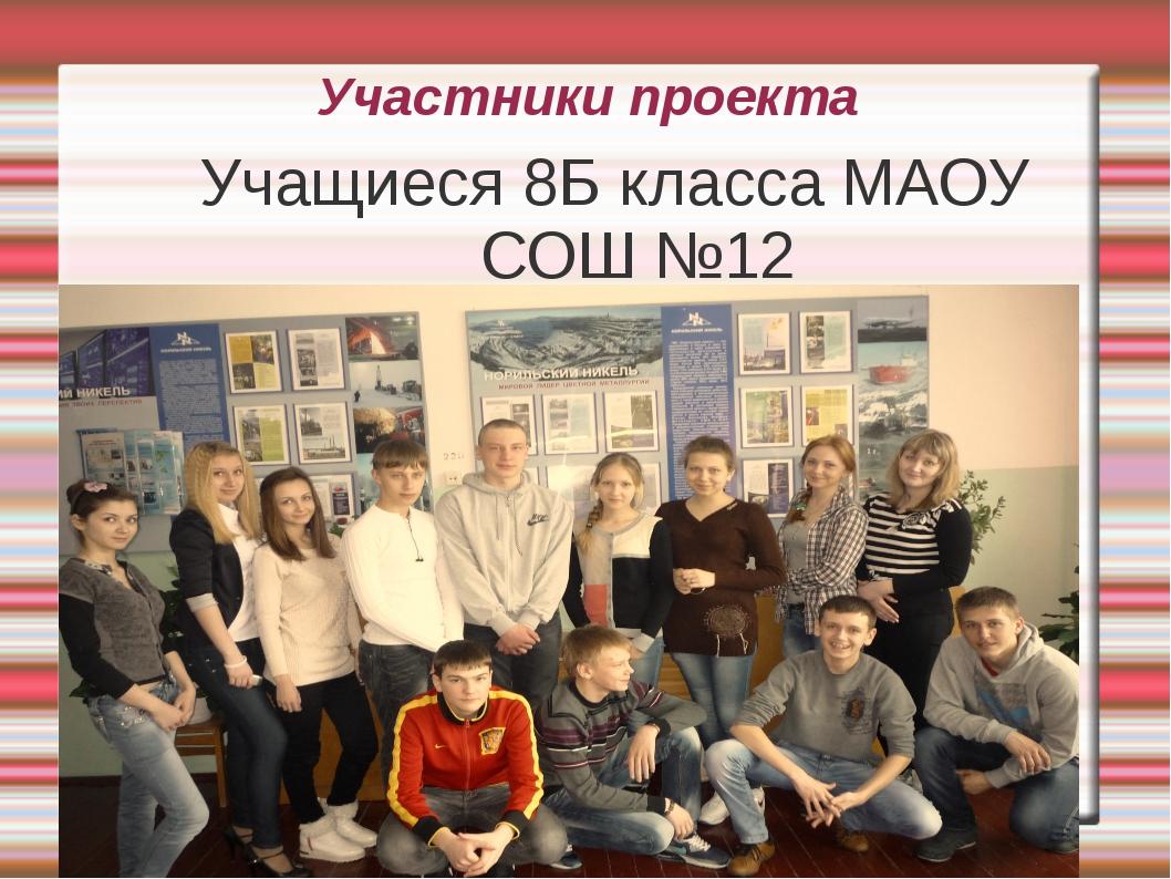 Участники проекта Учащиеся 8Б класса МАОУ СОШ №12