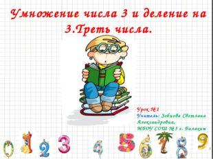 Умножение числа 3 и деление на 3.Треть числа. Урок № 1 Учитель: Зобнова Светл
