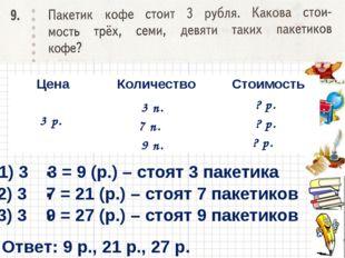 3 п. 3 р. 7 п. 9 п. ? р. ? р. ? р. 1) 3 3 = 9 (р.) – стоят 3 пакетика 2) 3 7