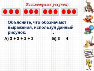 Рассмотрите рисунок: Объясните, что обозначают выражения, используя данный ри