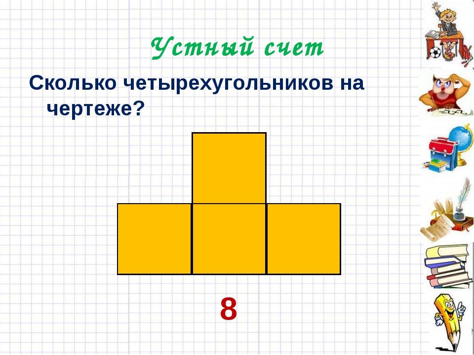 Устный счет Сколько четырехугольников на чертеже? 8