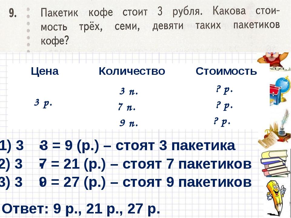 3 п. 3 р. 7 п. 9 п. ? р. ? р. ? р. 1) 3 3 = 9 (р.) – стоят 3 пакетика 2) 3 7...