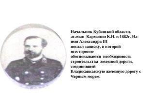 Начальник Кубанской области, атаман Кармалин К.Н. в 1882г. На имя Александра