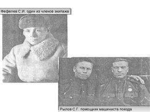 Фефелев С.И. один из членов экипажа Рылов С.Г. помощник машиниста поезда