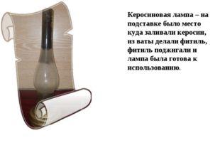 Керосиновая лампа – на подставке было место куда заливали керосин, из ваты де