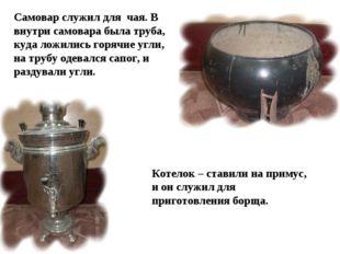 Самовар служил для чая. В внутри самовара была труба, куда ложились горячие у