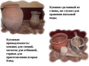 Кувшин сделанный из глины, он служил для хранения питьевой воды. Кухонная при