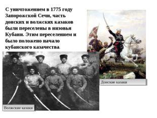 Донские казаки Волжские казаки С уничтожением в 1775 году Запорожской Сечи, ч