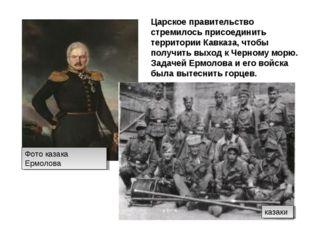 Фото казака Ермолова казаки Царское правительство стремилось присоединить тер