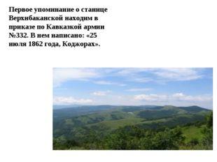 Первое упоминание о станице Верхнбаканской находим в приказе по Кавказкой арм