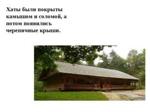 Хаты были покрыты камышом и соломой, а потом появились черепичные крыши.