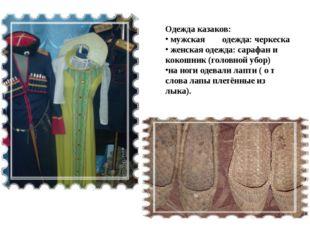 Одежда казаков: мужская одежда: черкеска женская одежда: сарафан и кокошник (