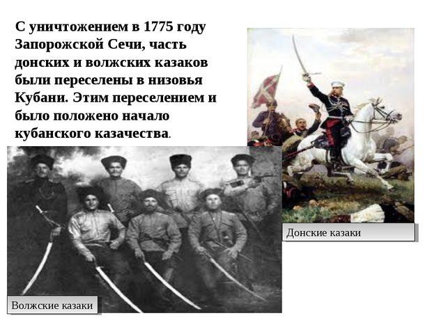 Донские казаки Волжские казаки С уничтожением в 1775 году Запорожской Сечи, ч...