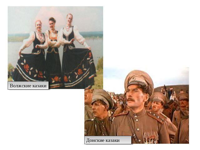 Волжские казаки Донские казаки