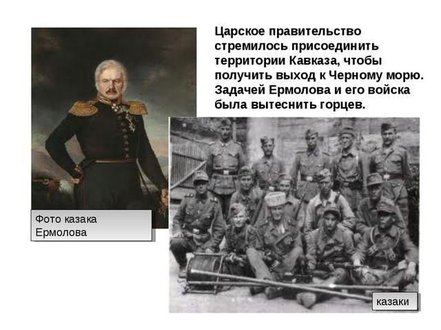 Фото казака Ермолова казаки Царское правительство стремилось присоединить тер...