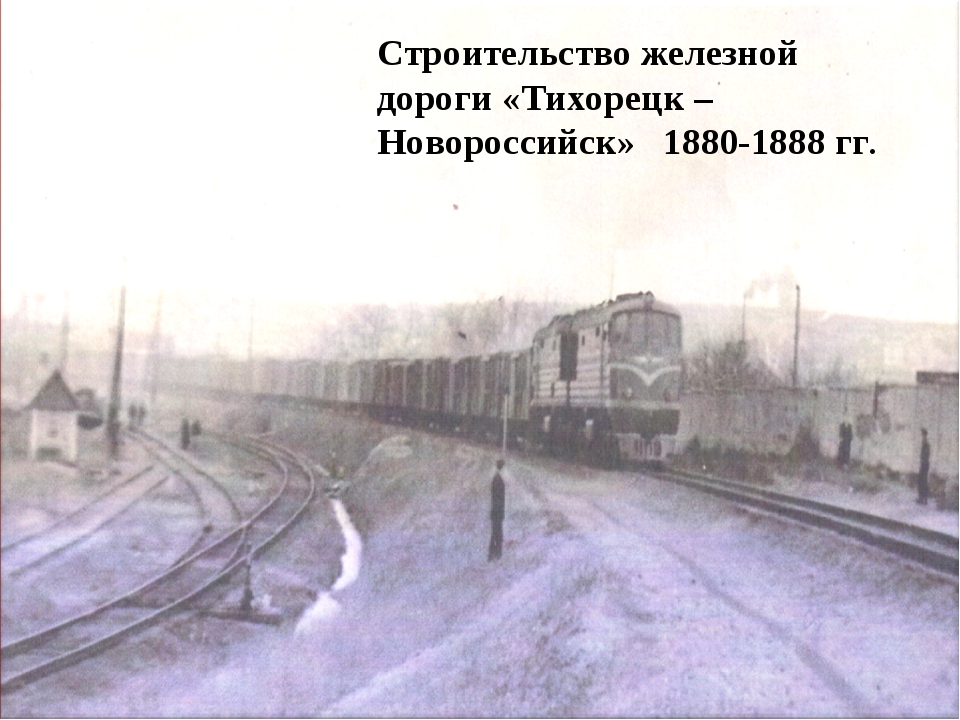 Строительство железной дороги «Тихорецк – Новороссийск» 1880-1888 гг.