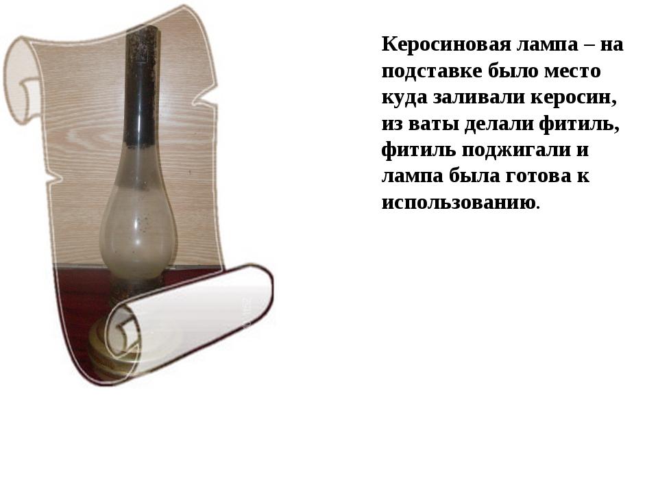 Керосиновая лампа – на подставке было место куда заливали керосин, из ваты де...