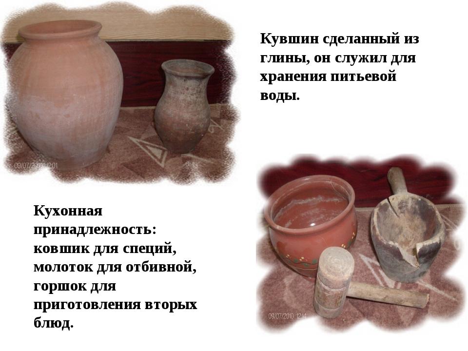 Кувшин сделанный из глины, он служил для хранения питьевой воды. Кухонная при...