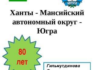Ханты - Мансийский автономный округ - Югра 80 лет Гильмутдинова Зуляля Имамг