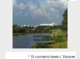 ХМАО - Югра В соответствии с Указом Президента Российской Федерации от 25 июл
