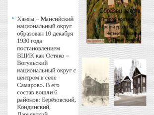 Наш - Югра округ Поселок Остяко - Вогульск Ханты – Мансийский национальный ок