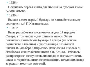 1926 г. Появилась первая книга для чтения на русском языке А.Афанасьева. 1930