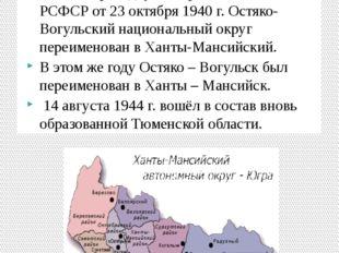 Ханты – Мансийский национальный округ Указом Президиума Верховного Совета РС