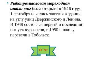 Рыбопромысловая мореходная школа юнг была открыта в 1946 году. 1 сентября нач
