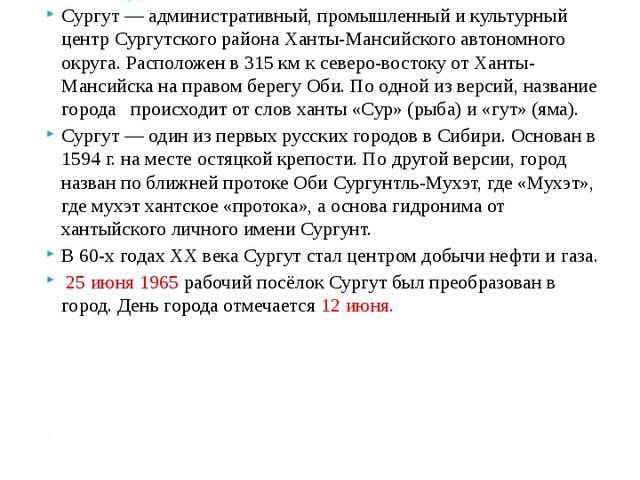 Сургут — административный, промышленный и культурный центр Сургутского района...