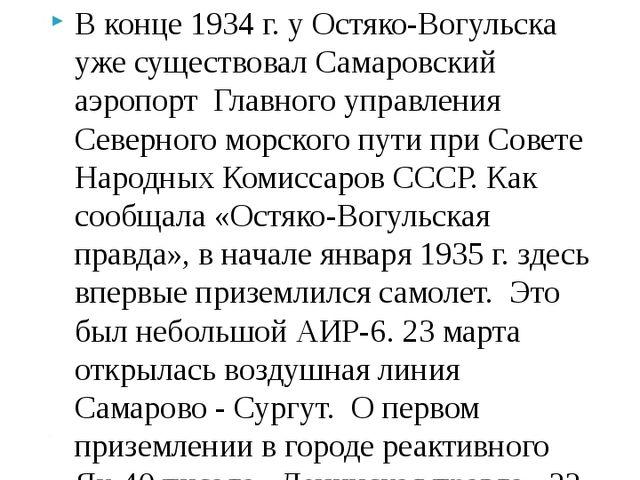 В конце 1934 г. у Остяко-Вогульска уже существовал Самаровский аэропорт Главн...