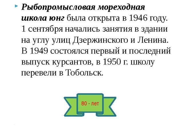 Рыбопромысловая мореходная школа юнг была открыта в 1946 году. 1 сентября нач...
