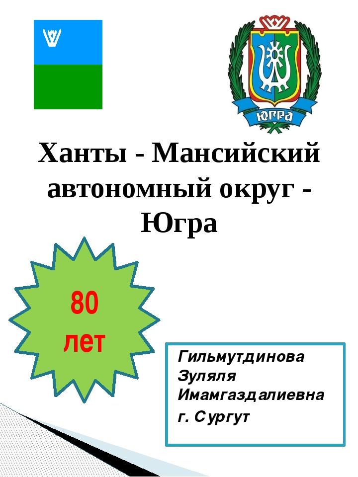 Ханты - Мансийский автономный округ - Югра 80 лет Гильмутдинова Зуляля Имамг...