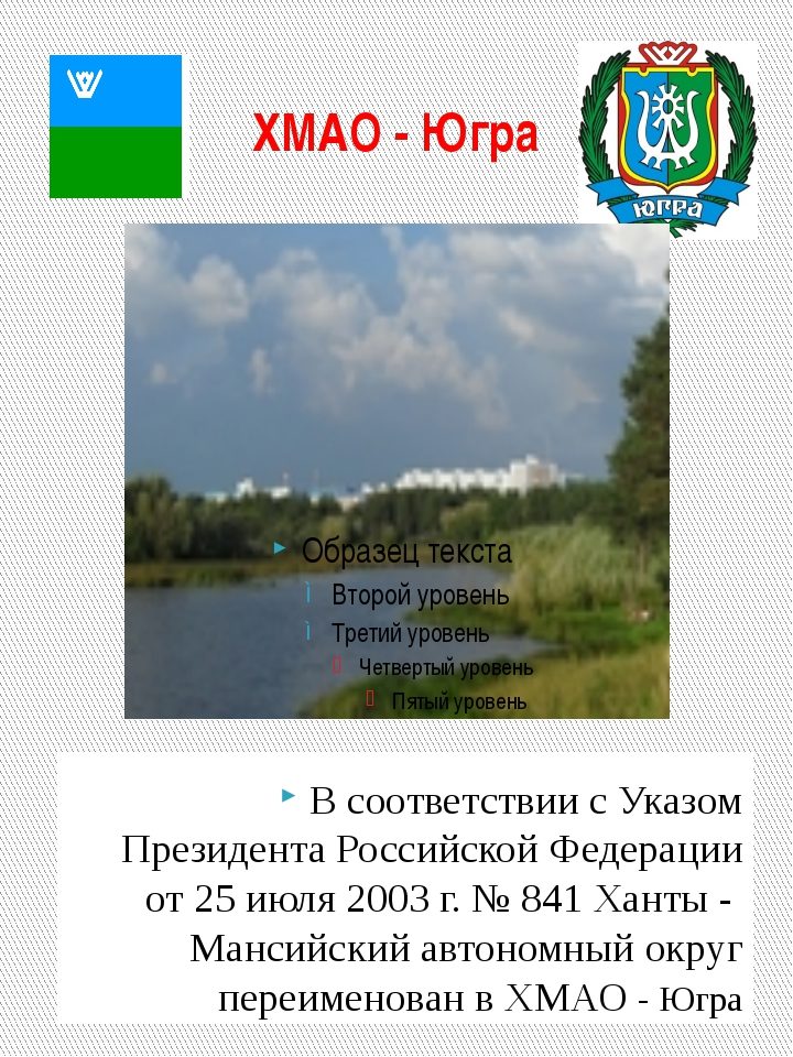 ХМАО - Югра В соответствии с Указом Президента Российской Федерации от 25 июл...