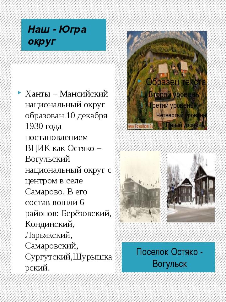 Наш - Югра округ Поселок Остяко - Вогульск Ханты – Мансийский национальный ок...