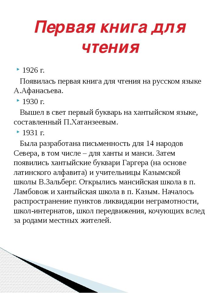 1926 г. Появилась первая книга для чтения на русском языке А.Афанасьева. 1930...