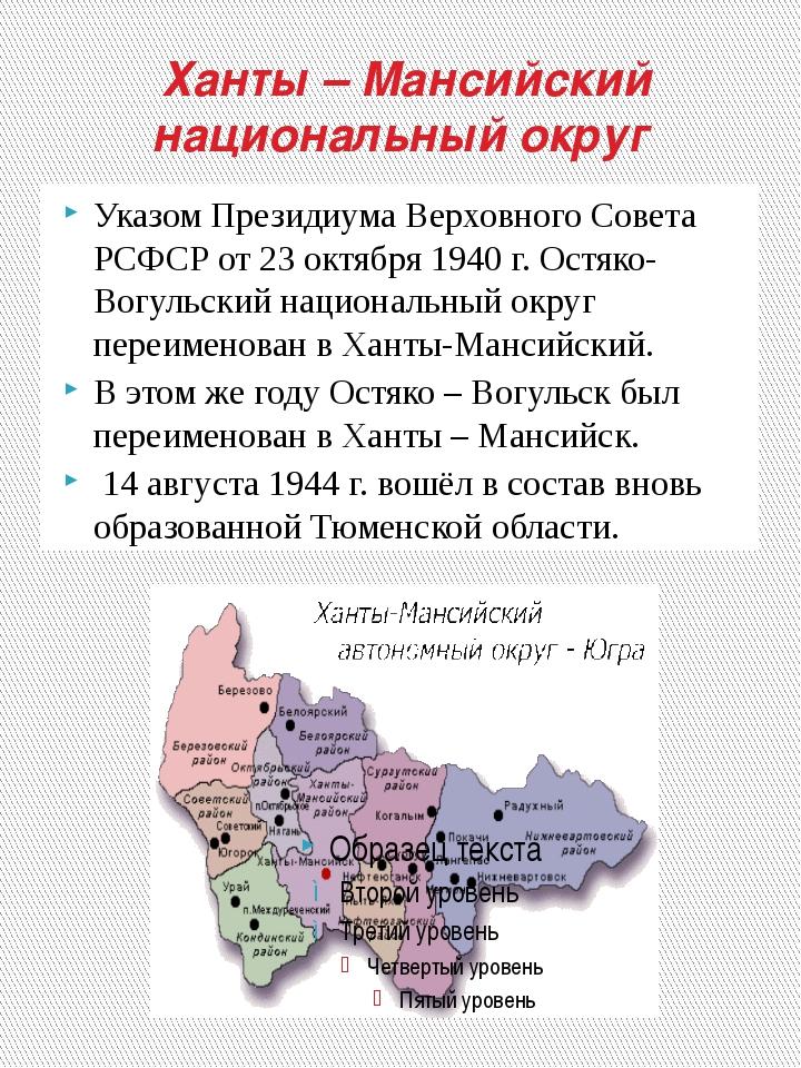Ханты – Мансийский национальный округ Указом Президиума Верховного Совета РС...