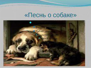 «Песнь о собаке»