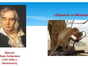 «Зеркало и обезьяна» Крылов Иван Андреевич (1709-1844г.г.) баснописец ля1769