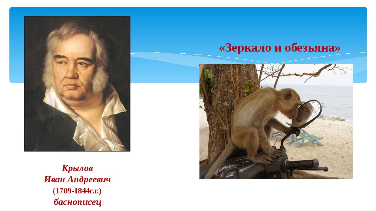 «Зеркало и обезьяна» Крылов Иван Андреевич (1709-1844г.г.) баснописец ля1769...
