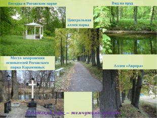Беседка в Рогожском парке Место захоронения основателей Рогожского парка Кара