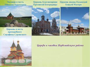 Часовня в честь Николая Чудотворца Церковь иконы Казанской Божьей Матери Церк