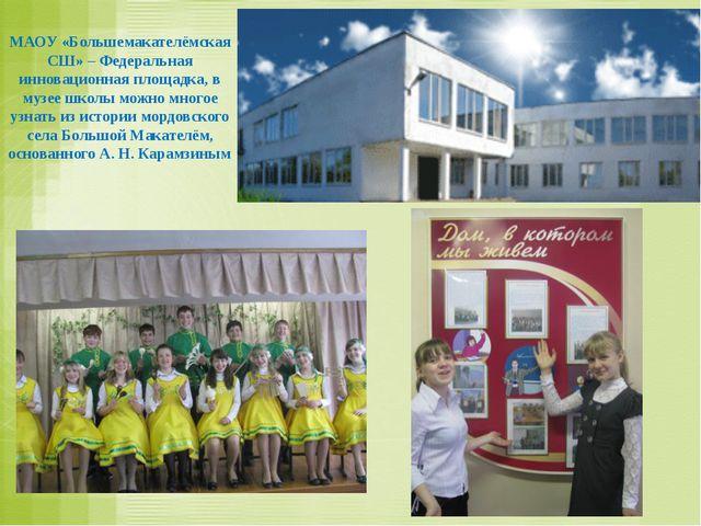 МАОУ «Большемакателёмская СШ» – Федеральная инновационная площадка, в музее ш...