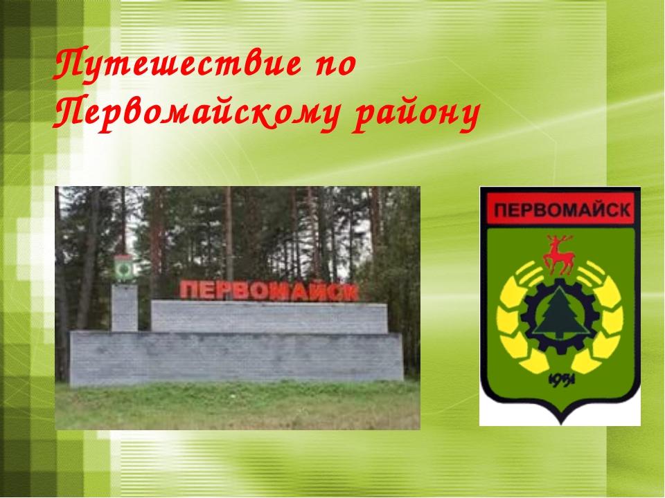 Путешествие по Первомайскому району