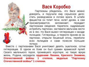 Вместе с партизанами Вася уничтожил девять эшелонов, сотни гитлеровцев. В