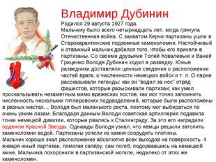 Владимир Дубинин Родился 29 августа 1927 года. Мальчику было всего четырнадца