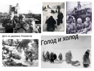 Дети из деревни Лозоватка