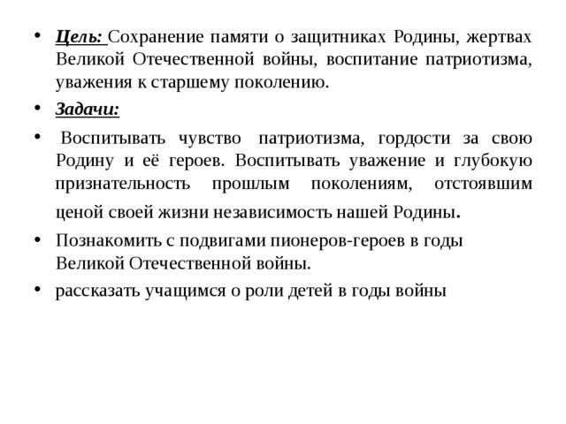 Цель:Сохранение памяти о защитниках Родины, жертвах Великой Отечественной во...